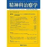 精神科治療学 Vol.36 No.1 2021年1月号〈特集〉マルトリートメントを受けた子どもたちと精神科医療[雑誌]