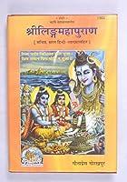 Sri Linga Mahapuran (Hindi)
