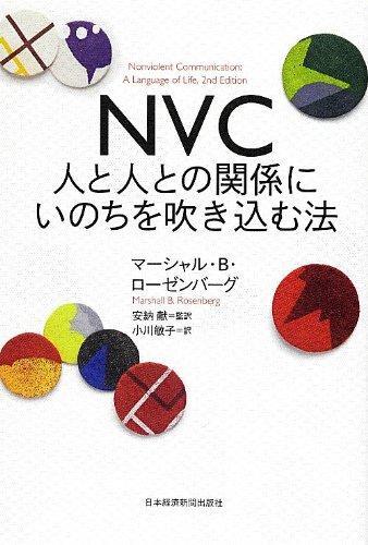 NVC 人と人との関係にいのちを吹き込む法の詳細を見る