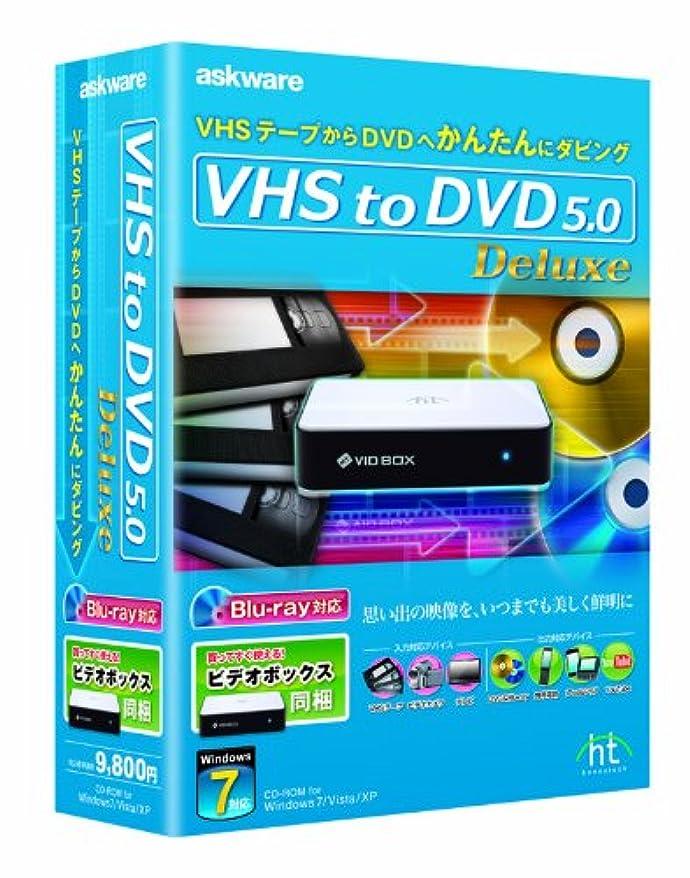 メイン発行発火するアスク VHS to DVD 5.0 Deluxe