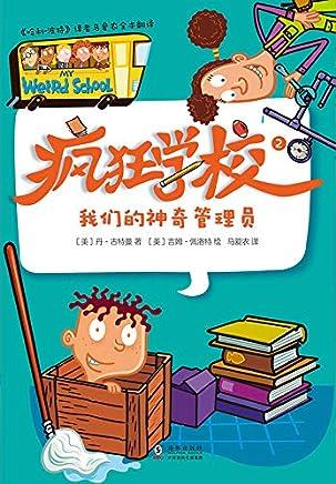 疯狂学校.2,我们的神奇管理员【全球热销千万册!美国原版首次引进,《哈利·波特》译者马爱农全套系完整翻译。】