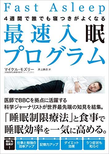 4週間で誰でも寝つきがよくなる 最速入眠プログラム