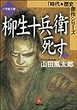 柳生十兵衛死す(上) (小学館文庫) - 山田風太郎