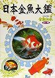 日本金魚大鑑 (金魚伝承別冊)