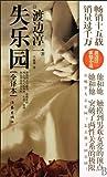 失楽園(全訳本)(中国語)