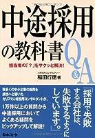 担当者の「?」をサクッと解決!中途採用の教科書Q&A