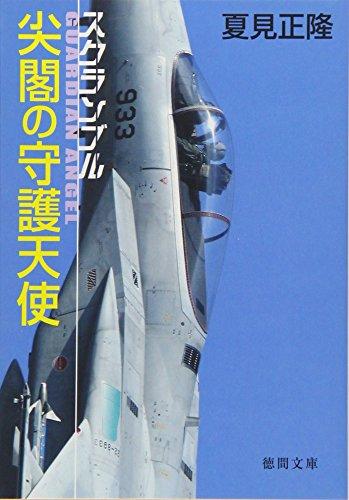 スクランブル 尖閣の守護天使 (徳間文庫)
