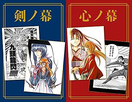 るろうに剣心 第1話複製原稿BOX 剣×心 (愛蔵版コミックス)
