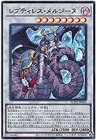 遊戯王 第11期 06弾 BODE-JP043 レプティレス・メルジーヌ【スーパーレア】