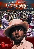 ケマダの戦い リストア2K全長版[DVD]