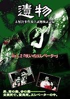 シリーズ「遺物」 未解決事件流出証拠検証記録 VOL.2「呪いのエレベーター」 [DVD]