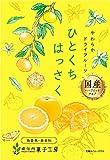 国産 ドライフルーツ ひとくちはっさく 24g 10袋セット 南信州菓子工房