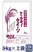 【精米】福島県中通り産 白米 ミルキークイーン 10kg (5kg×2) 令和元年産