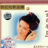 Feng Kuang Shi Jie (Crazy World)