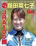 丸ごと一冊藤田菜七子VOL.3 JRA100勝 (週刊Gallop臨時増刊)