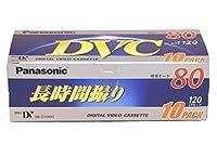 パナソニック DVCテープ 80分 10巻パック