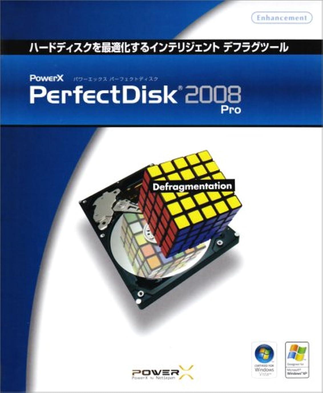 なる発疹開示するPowerX PerfectDisk 2008 Pro