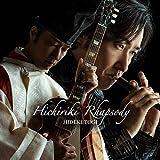 ヒチリキ・ラプソディ(SHM-CD)