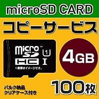 microSD4GB コピーサービス バルク納品 名入れ(一色) 100枚