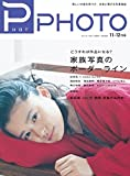 PHaT PHOTO vol.84 2014 11-12月号 (PHaT PHOTO)