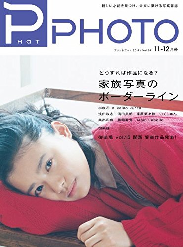 PHaT PHOTO vol.84 2014 11-12月号 (PHaT PHOTO)の詳細を見る