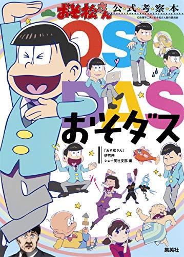 『「おそ松さん」公式考察本 おそダス』のトップ画像