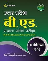 Uttar Pradesh B. Ed. Sanyukt Parvesh Pariksha Vanijya Varg