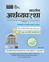 Bhartiya Arthvyavastha 2018 ( For All Competitive Exams) (CB099) (Rapid)