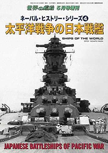 世界の艦船 増刊 第183集『ネーバル・ヒストリー・シリーズ(4)太平洋戦争の日本戦艦』 世界の艦船増刊