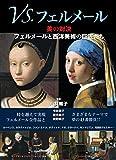 VS.フェルメールー美の対決:フェルメールと西洋美術の巨匠たちー