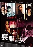 喪服の女(復刻スペシャルプライス版) DVD