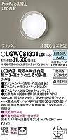 パナソニック(Panasonic) Everleds LED FreePaお出迎え・フラッシュ・段調光省エネ型 防雨型ポーチライト LGWC81331LE1 (拡散タイプ・昼白色)