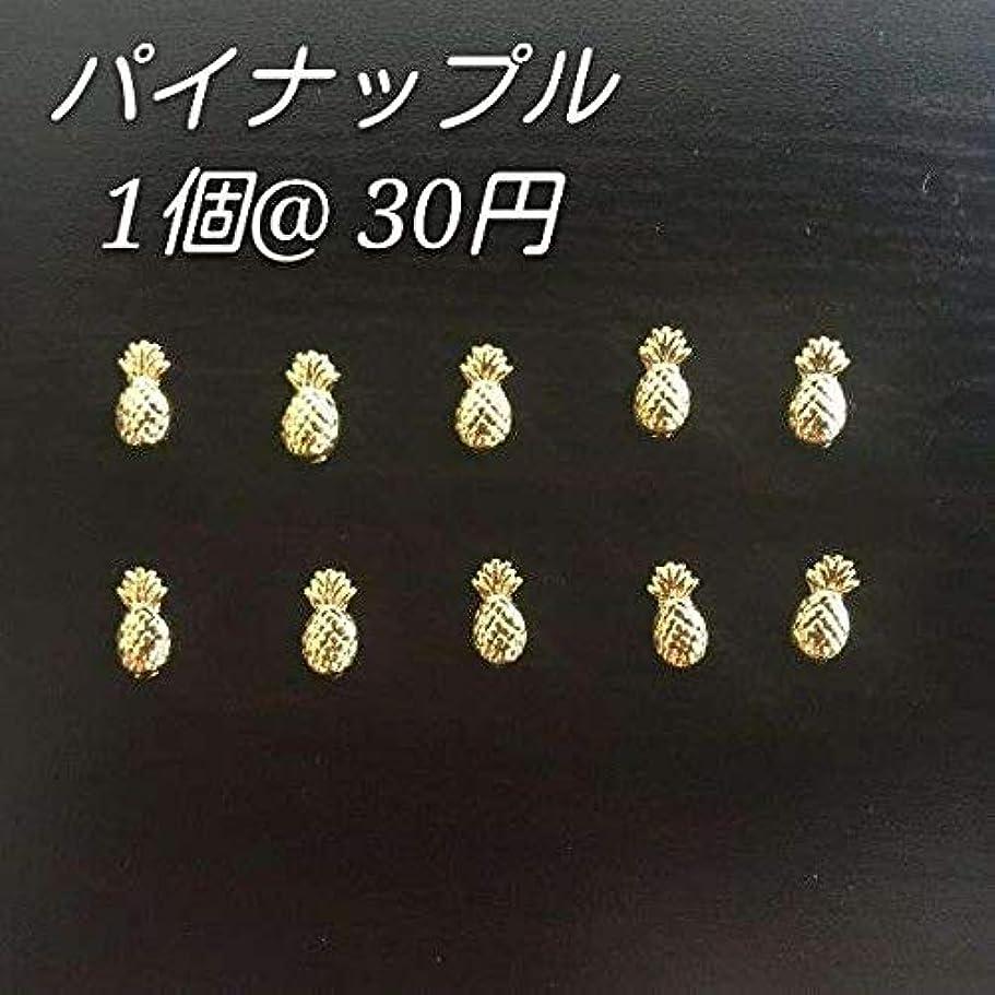 配管工典型的な近代化するパイナップル金属ネイルパーツ メタルスタッズ 夏サマー 金色ゴールド10個入り