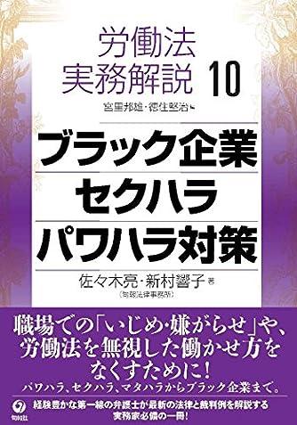ブラック企業・セクハラ・パワハラ対策 (労働法実務解説10)