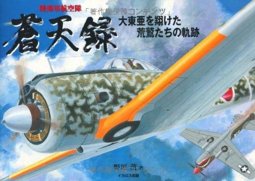陸海軍航空隊蒼天録 大東亜を翔けた荒鷲たちの軌跡