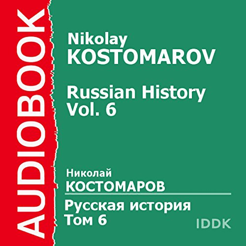 Russian History, Vol. 6 [Russian Edition] audiobook cover art