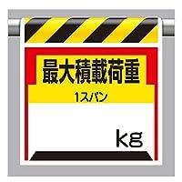 ワンタッチ取付標識 最大積載荷重○㎏ 単管パイプ 品番:330-21