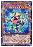 遊戯王 第10期 DBSS-JP038 ブロックドラゴン【パラレル】