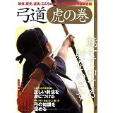 弓道虎の巻―射技、歴史、道具、こころの強化。情報満載の弓道総合 (SJセレクトムック No. 72)