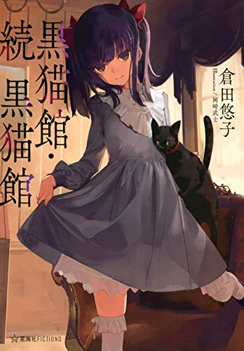 黒猫館・続 黒猫館 (星海社FICTIONS)