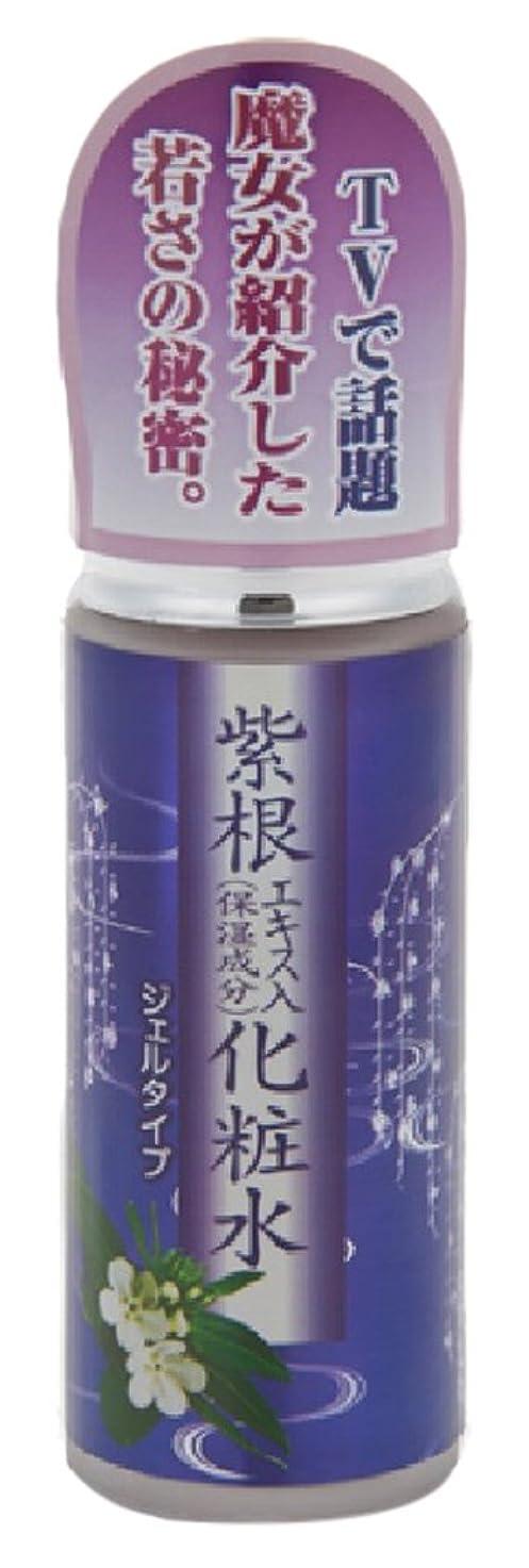 なぞらえるシャーロットブロンテ人質紫根エキス入ジェルローション 150ml