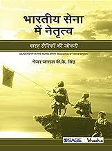 Bhartiya Sena me Netritv: Barah Sainikon ki Jeevni (Hindi Edition)