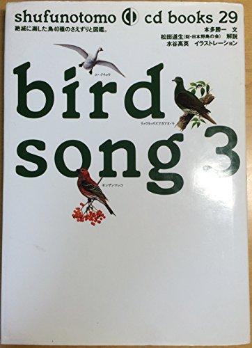 bird song〈3〉 (shufunotomo cd books)