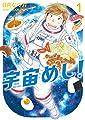 宇宙めし!(1) (ビッグコミックス)