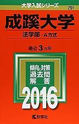 成蹊大学(法学部−A方式) (2016年版大学入試シリーズ)・赤本・過去問