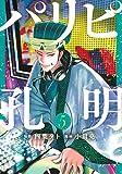 パリピ孔明(5) (ヤンマガKCスペシャル)