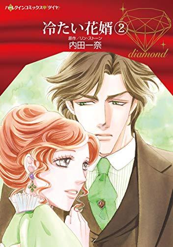 冷たい花婿 2 (ハーレクインコミックス・ダイヤ)の詳細を見る