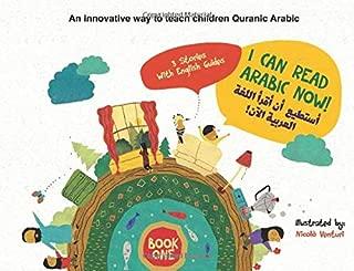 I Can Read Arabic Now! Book 1: An innovative way to teach kids Quranic Arabic