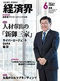 経済界 2020年 06月号 [雑誌]