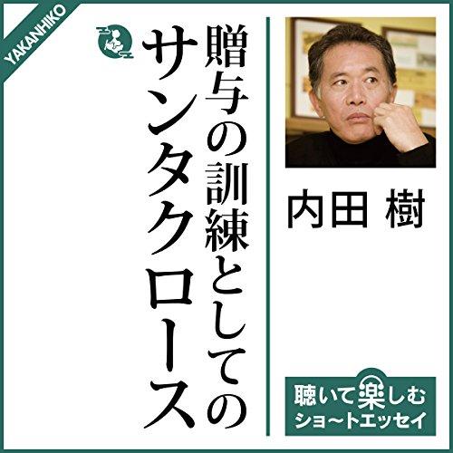 贈与の訓練としてのサンタクロース | 内田 樹